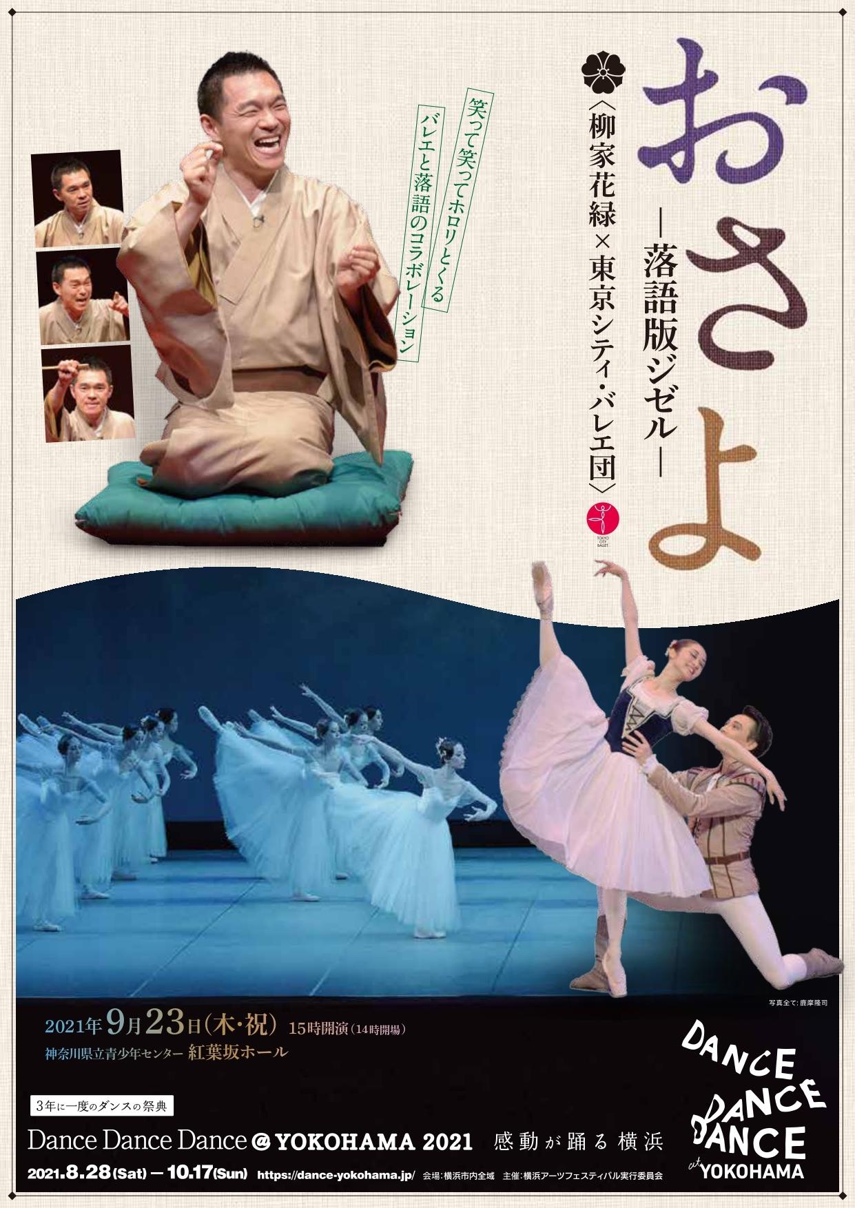 『おさよ(落語版ジゼル)』 柳家花緑 × 東京シティ・バレエ団 公演チラシ