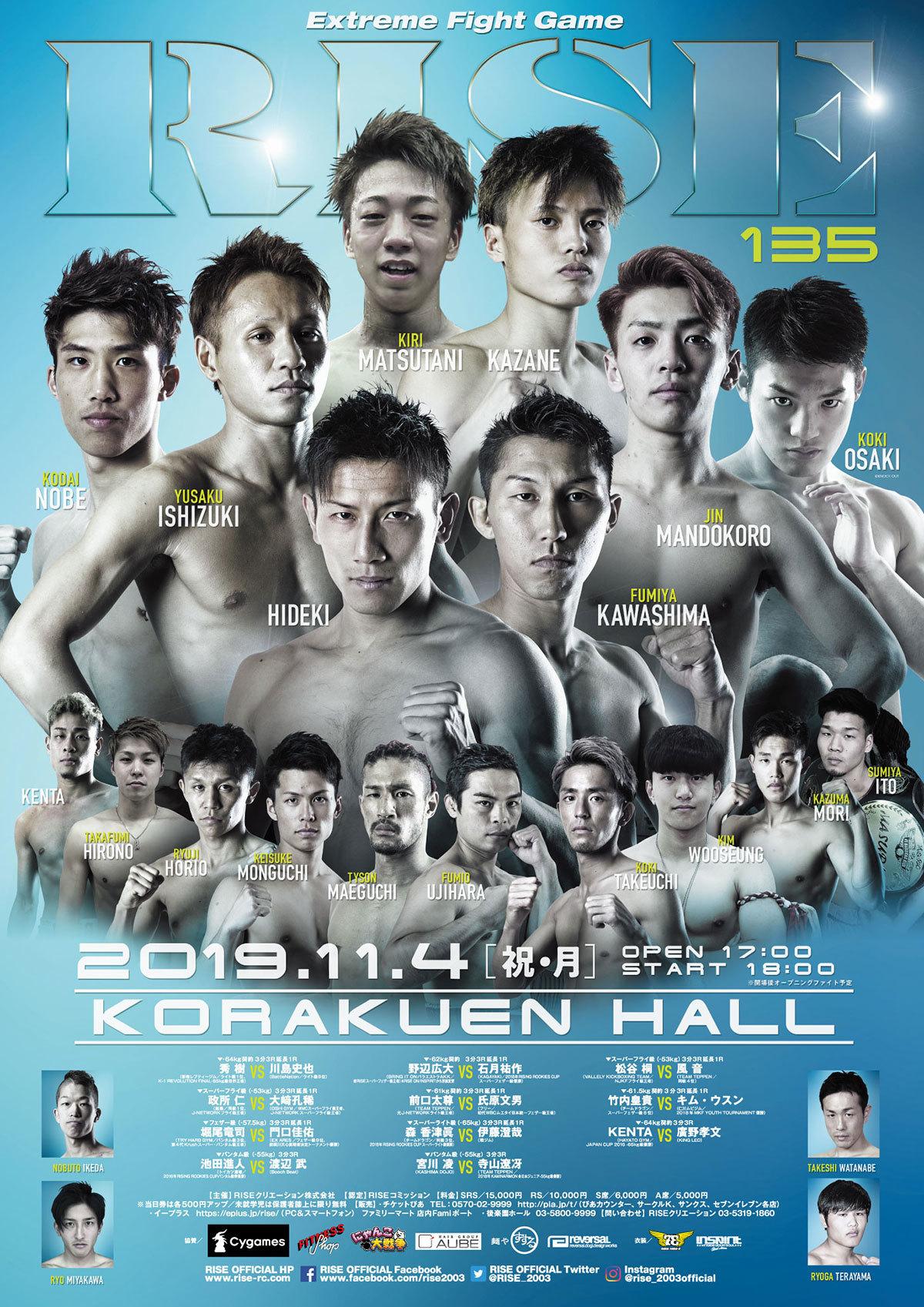 『RISE135』は11月4日(月・休)に後楽園ホール(東京都)で開催される