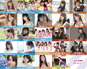 豪華セクシー女優達が集う新ジャンルの音楽イベント『LADY MADONNA』拡大版、川崎にて10月開催