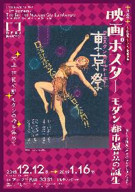 『映画ポスター モダン都市風景の誕生』が、アーツ千代田 3331で開催 大正・昭和初期の映画ポスターを展示