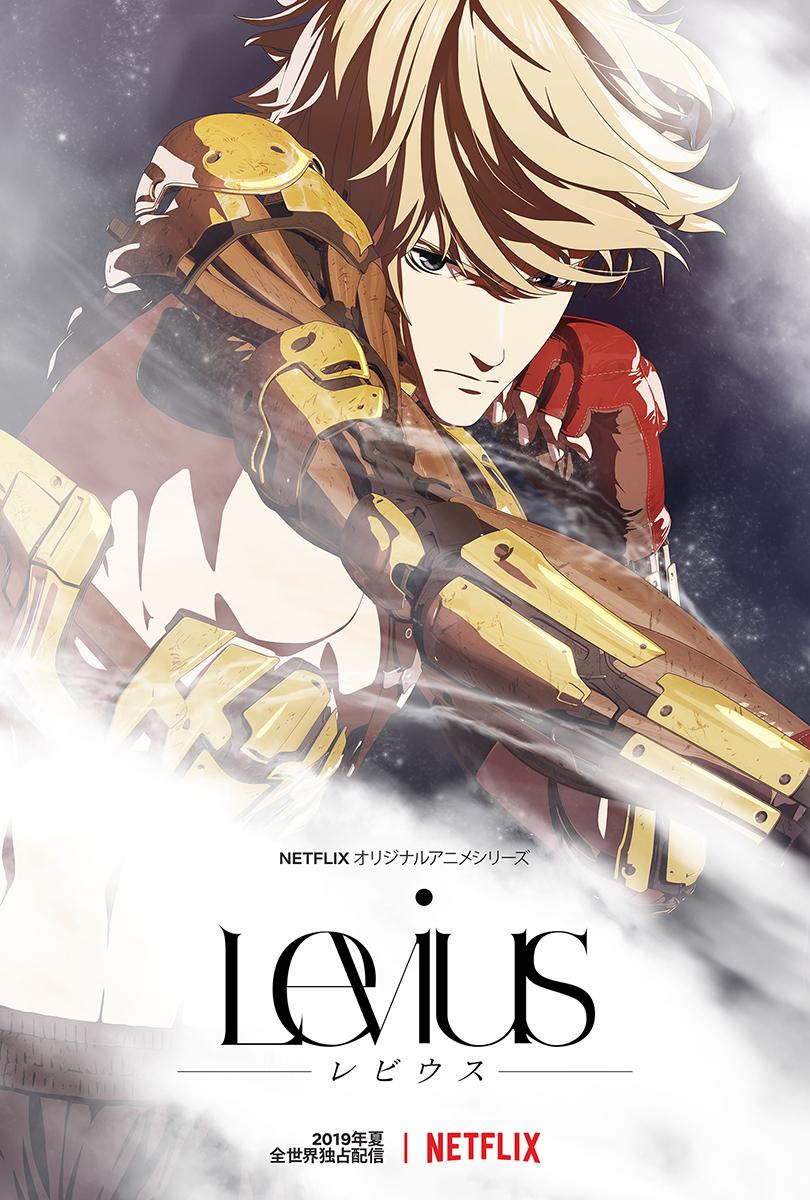 Netflixオリジナルアニメシリーズ『Levius』ティザービジュアル (c)中田春彌/集英社 ポリゴン・ピクチュアズ