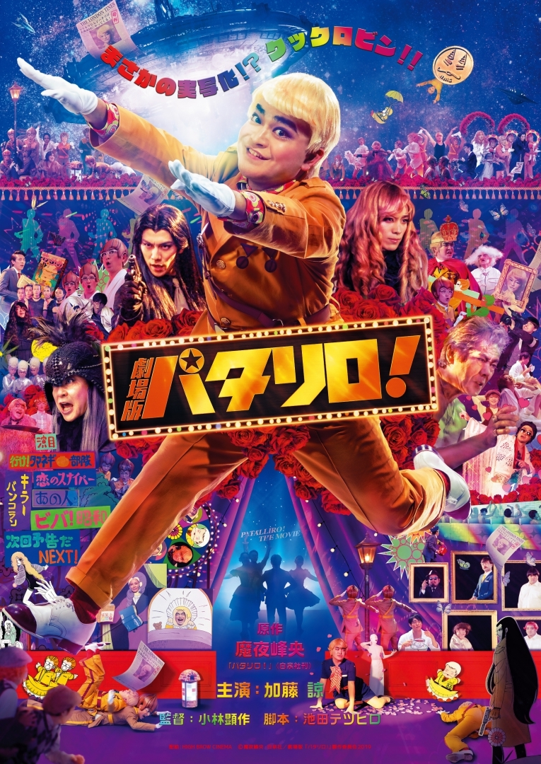 (C)魔夜峰央・白泉社/劇場版「パタリロ!」製作委員会 2019