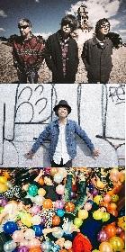 ピロウズ・山中、トライセラ・和田、髭・須藤がラジオで初集結 『貴ちゃんナイト vol.10』を語る