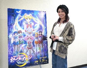 三石琴乃「背中を押してくれるセーラーパワーを感じてほしい!」劇場版『美少女戦士セーラームーンEternal』