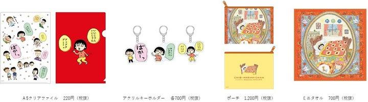 ヴィレッジヴァンガード『ちびまる子ちゃん』コーナー商品一覧(一部) (c)さくらプロダクション/日本アニメーション
