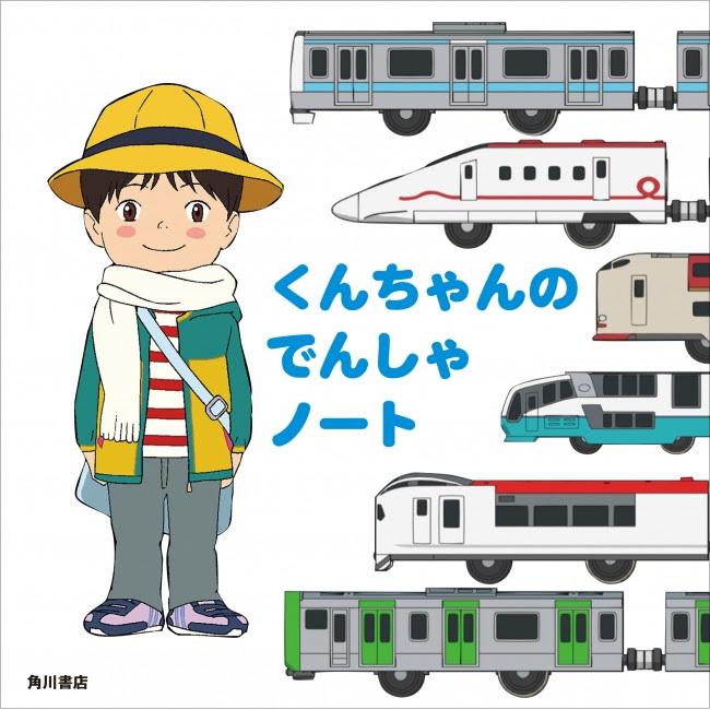『くんちゃんのでんしゃノート』原作:細田守 8月2日(木)発売予定/900円+税