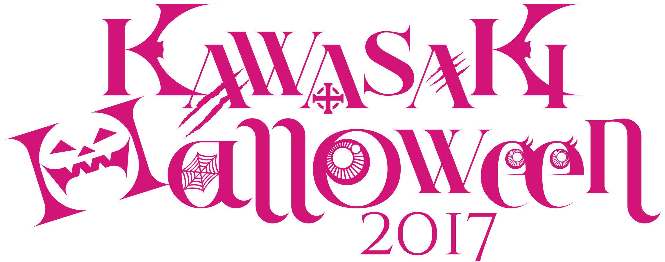 川崎ブレイブサンダースが国内最大規模のハロウィンイベント「カワサキハロウィン2017」とのコラボイベントを開催する
