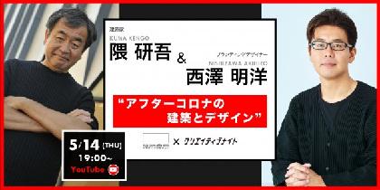 隈研吾と西澤明洋が語る「アフターコロナの建築とデザイン」 YouTubeにてライブ配信決定