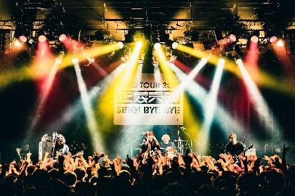 tetoのライブは「Don't think! Feel.」ーー『正義売買 -seigi bye bye-』大阪公演ライブレポート