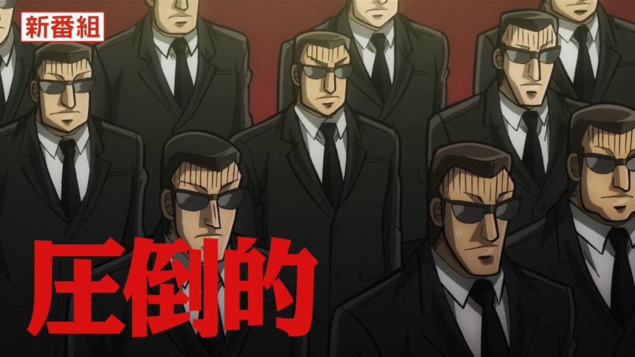 TVアニメ『中間管理録トネガワ』場面カット⑥