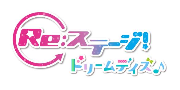 『Re:ステージ! ドリームデイズ♪』ロゴ (C)Re:ステージ! ドリームデイズ♪ 製作委員会