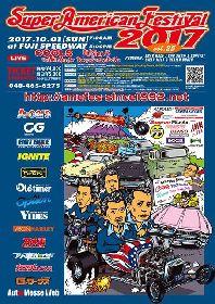 日本最高峰のドラッグレース「SUPER AMERICAN FESTIVAL 2017」、今年も富士スピードウェイで開催