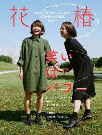 『花椿』秋号は「笑い」特集 藤井隆と学ぶ「笑い顔」や嶌村吉祥丸の写真も