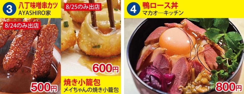 八丁味噌串カツ(500円 ※8/24のみ)、焼き小籠包(600円 ※8/25のみ)、鴨ロース丼(800円)