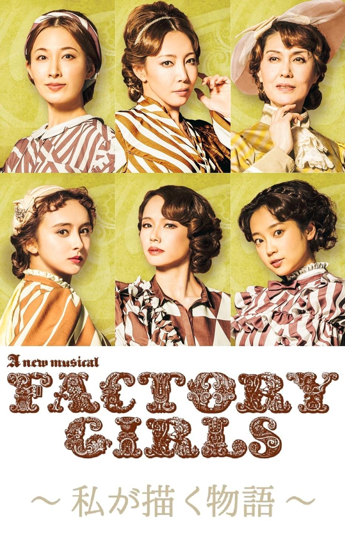 SPICEの【特集企画】A New Musical「FACTORY GIRLS~私が描く物語~」の記事の一覧です