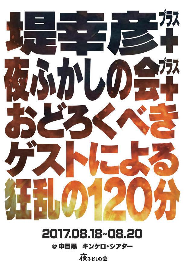 夜ふかしの会ライブ「堤幸彦+夜ふかしの会+おどろくべきゲストによる狂乱の120分」ビジュアル