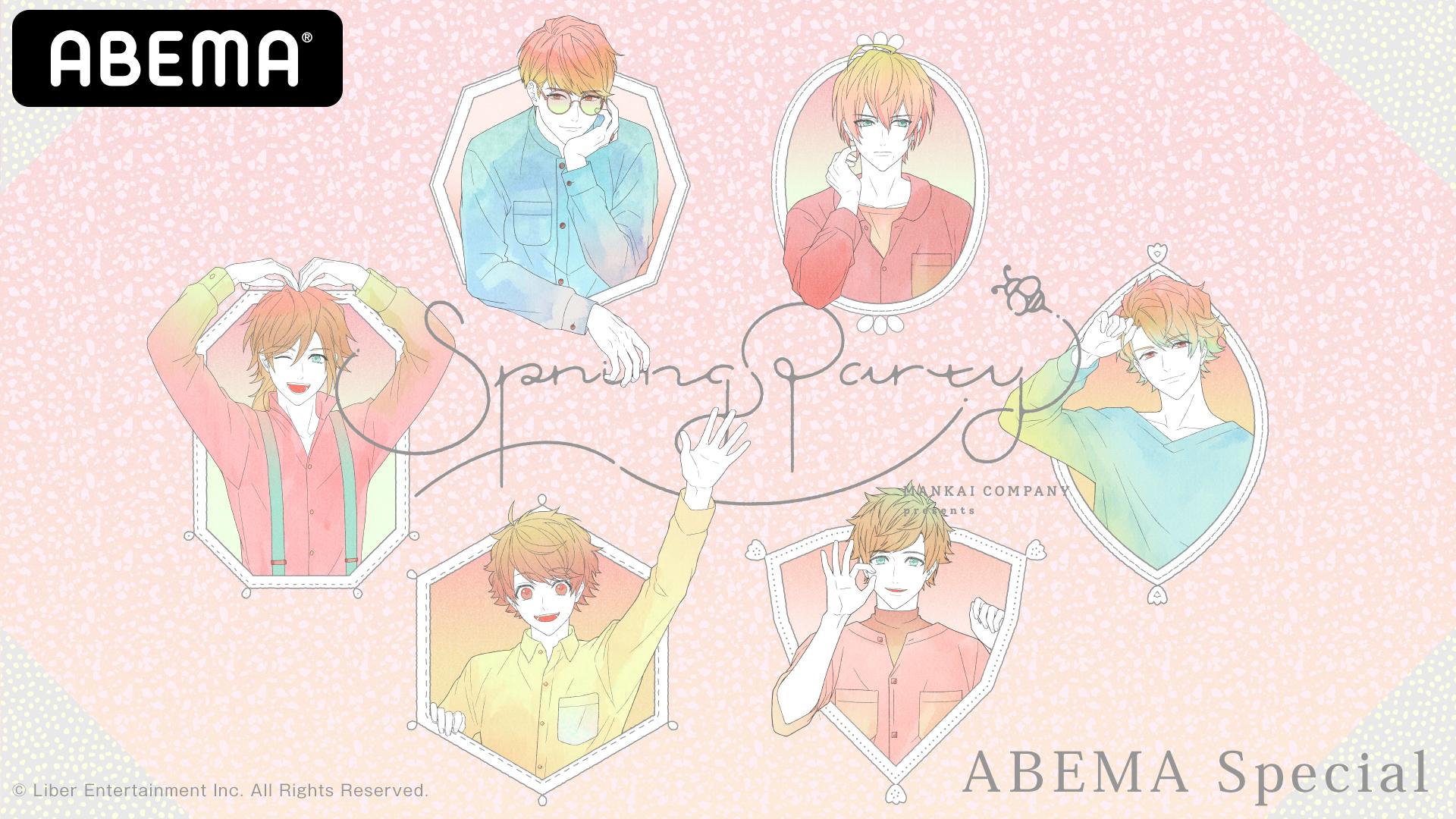 """特別番組『MANKAIカンパニーpresents""""Spring Party!""""アベマSP』"""