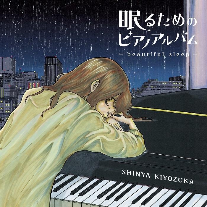 『眠るためのピアノアルバム~beautiful sleep~』 通常盤