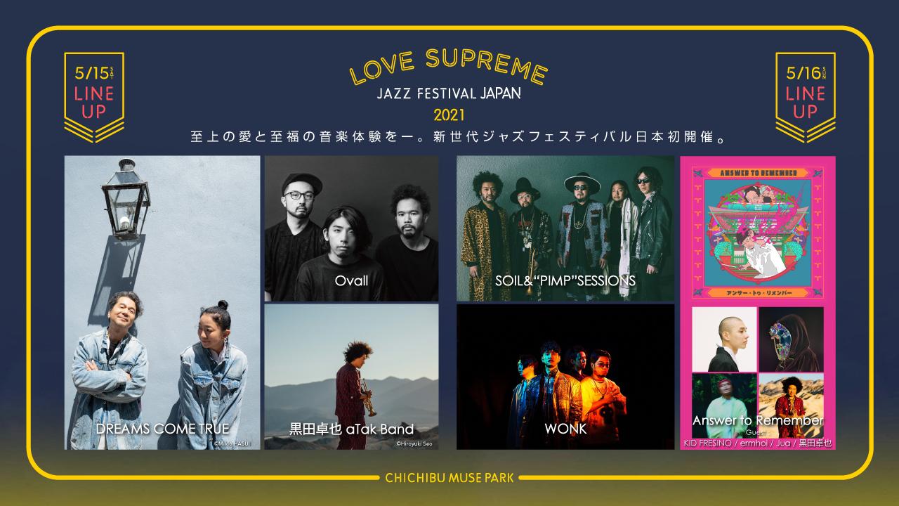 『LOVE SUPREME JAZZ FESTIVAL』