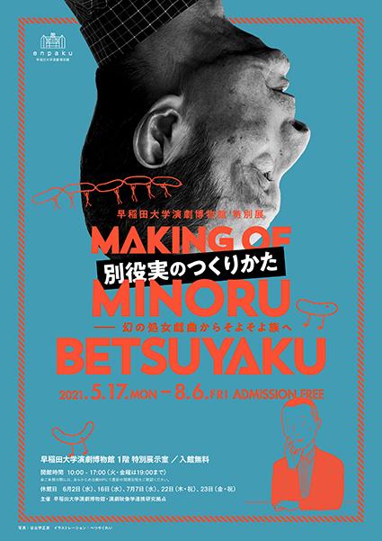早稲田大学演劇博物館 特別展「別役実のつくりかた――幻の処女戯曲からそよそよ族へ」チラシビジュアル