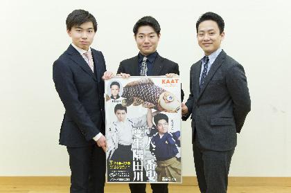 鷹之資、玉太郎、種之助がきらめく 若手舞踊公演「SUGATA」最終公演がまもなく開幕