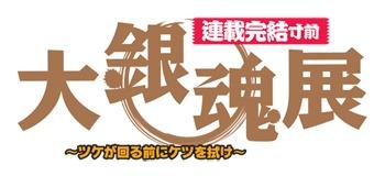 Ⓒ空知英秋/集英社