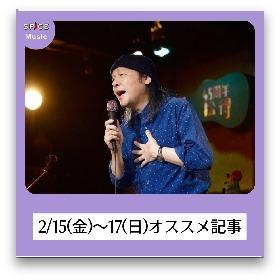 山下達郎、BTS(防弾少年団)など【2/15(金)〜17(日)オススメ音楽記事】