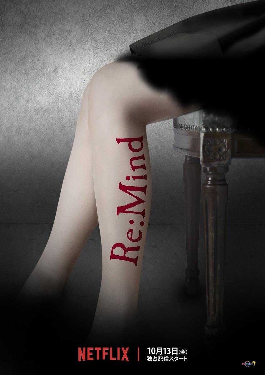 木ドラ25『Re:Mind』  (C)「Re:Mind」製作委員会