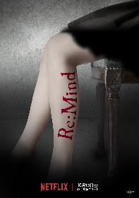 けやき坂46が密室サスペンスに挑む 初主演連続ドラマ『Re:Mind』10月から放送スタート