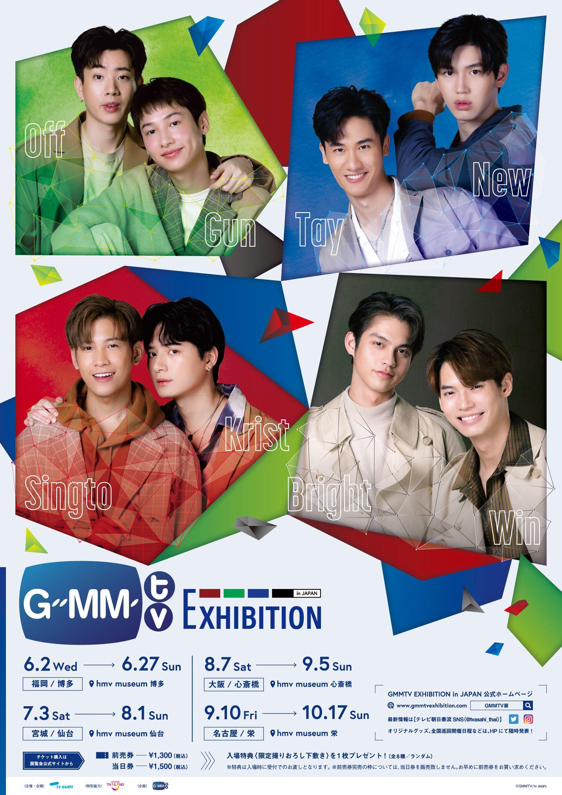 『GMMTV EXHIBITION in JAPAN』 (c)GMMTV/tvasahi