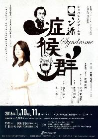 上田発、内藤裕敬×仲道郁代でクラシックと演劇のコラボ