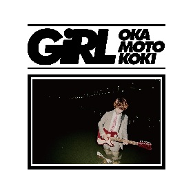 オカモトコウキ(OKAMOTO'S) 1stソロアルバム『GIRL』アナログ盤リリース&海外配信スタート