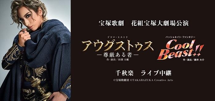 宝塚歌劇 花組宝塚大劇場公演『アウグストゥス−尊厳ある者−』『Cool Beast!!』千秋楽 ライブ中継