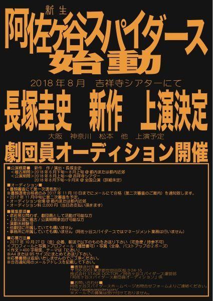 阿佐ヶ谷スパイダース 新作公演の告知ビジュアル。