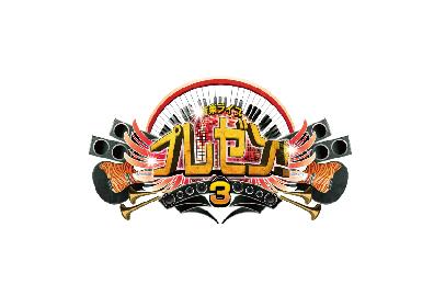 武井壮がMCをつとめる『プレゼン!3』今回はAK-69、さなり、DOBERMAN INFINITYの出演が決定