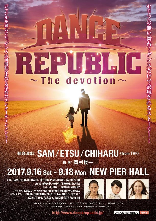 「DANCE REPUBLIC ~The devotion~」メインビジュアル