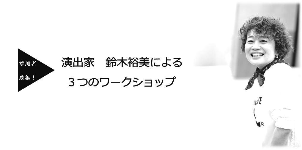 演出家・鈴木裕美による3つのワークショップ