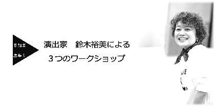 演出家・鈴木裕美が初のワークショップを今秋開催、俳優・ミュージカル俳優・演出家の3つを稽古で学ぶ