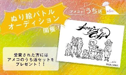 EXILE TETSUYAプロデュース・AMAZING COFFEEで『ぬり絵バトルオーディション』を開催 イラストはEXILE TAKAHIRO描き下ろし
