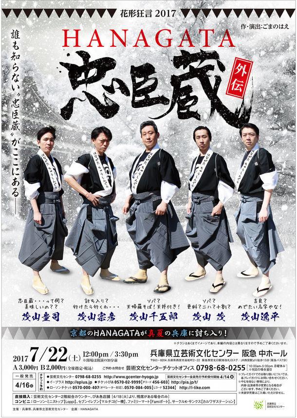 「花形狂言 2017 HANAGATA 忠臣蔵 外伝」チラシ