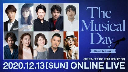井上芳雄、大原櫻子、尾上松也、吉原光夫、ROLLYの出演が決定 オンラインライブ『The Musical Day~Heart to Heart~』
