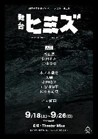 西山潤、松田るか、三津谷亮ら出演 古谷実原作の『ヒミズ』を劇団時間制作プロデュースで舞台化