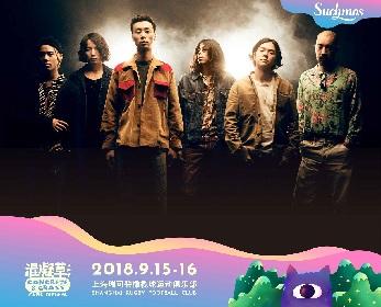 Suchmos 上海の音楽フェス『Concrete & Grass 2018』に出演決定、オフィシャルWeiboも開設
