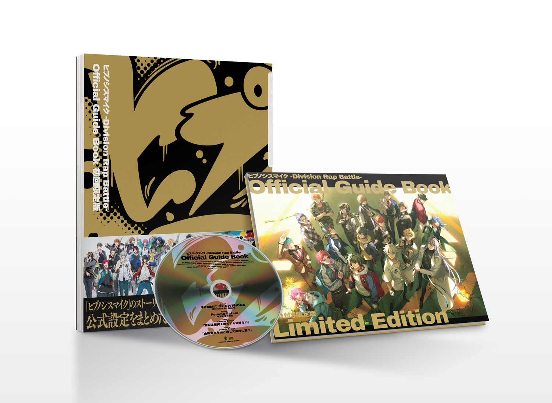 『ヒプノシスマイク-Division Rap Battle- Official Guide Book』展開図