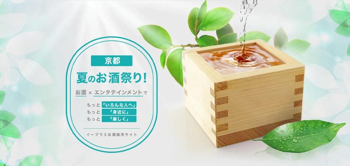 京都 夏のお酒祭り!