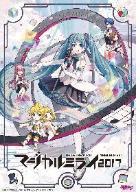 Blu-ray&DVD『初音ミク「マジカルミライ 2017」』発売決定 記念盤にはじん×kemuなどのコラボ曲も