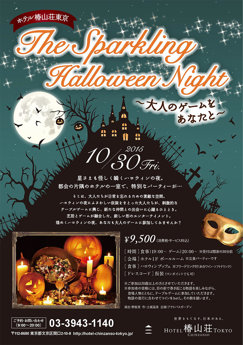 The Sparkling Halloween Night