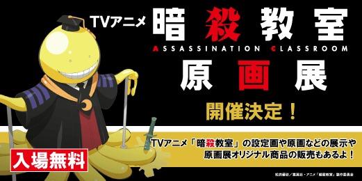 TVアニメ「暗殺教室」原画展