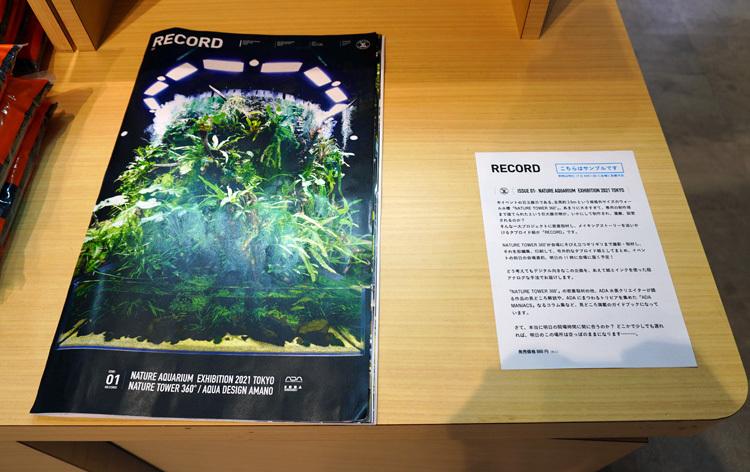 公式タブロイド紙『RECORD』。ネイチャーアクアリウムについて、より詳しくなれる一冊。