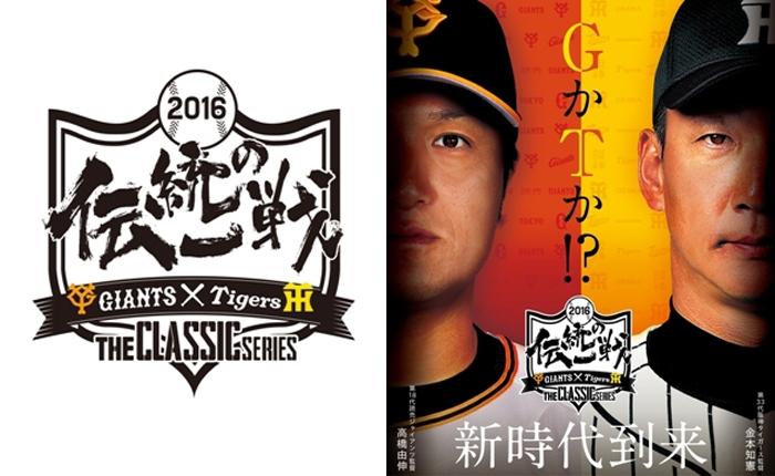 (右)読売巨人軍・阪神タイガース共通ビジュアル第1弾